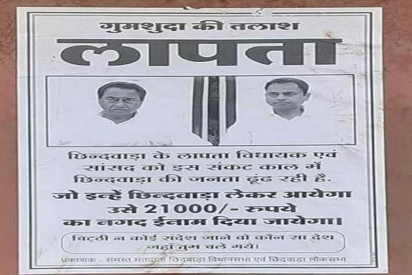 the people of chhindwara are looking for the former cm in this way