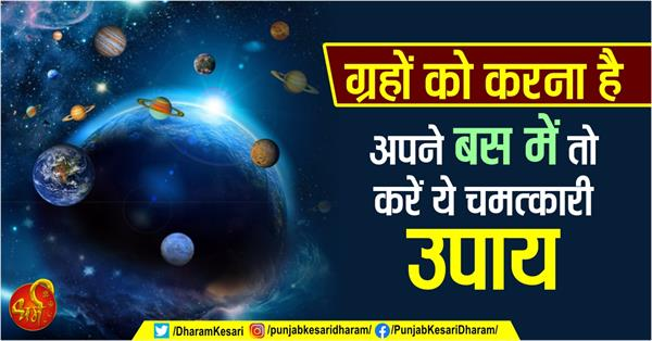 jyotish upay related to planets in hindi