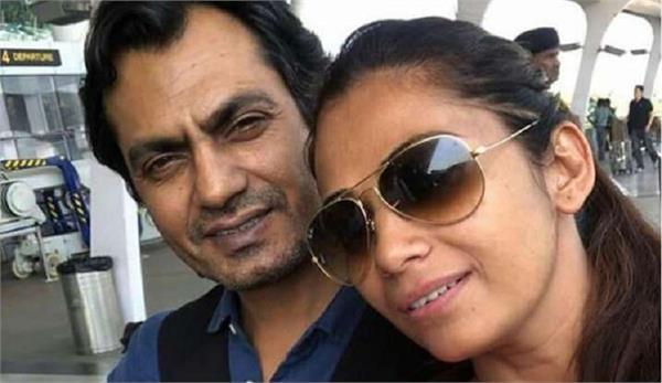 नवाजुद्दीन सिद्दीकी से तलाक चाहती हैं उनकी बीवी