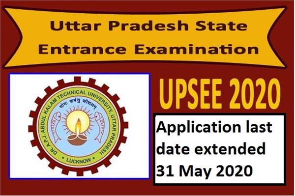 upsee 2020 application last date extended further to may 31