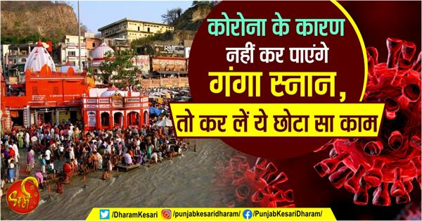 ganga dussehra special upay in hindi