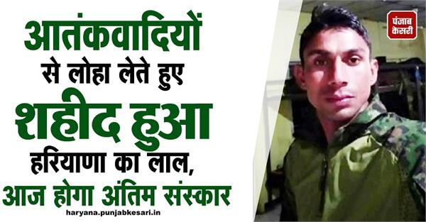 haryana son martyred in encounter with terrorists