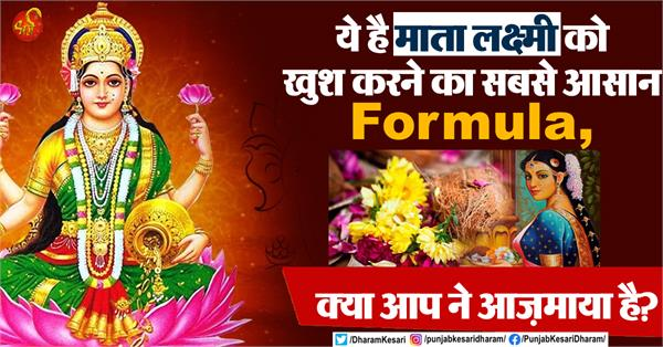 know special jyotish upay to please devi lakshm