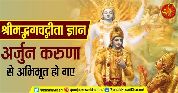 shrimad bhagwat gyan in hindi