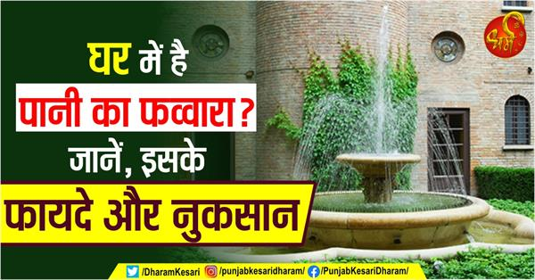 effects of water fountain in home according to vastu