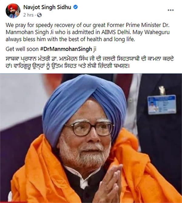 navjot sidhu wished dr manmohan singh to get well soon