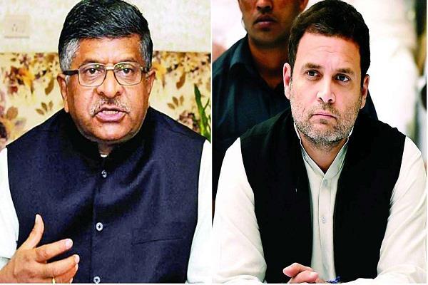 ravi shankar prasad attack on rahul gandhi allegations