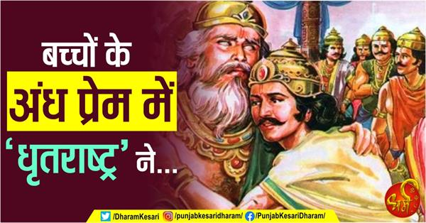 mahabharata interesting story and concept in hindi