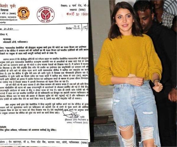 action should be taken against actress anushka sharma under rasuka nandkishore