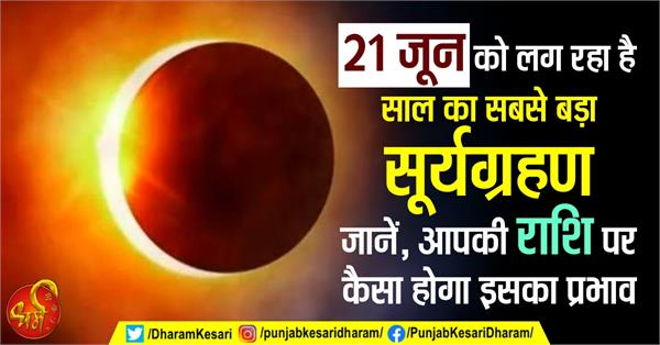 the biggest solar eclipse of the year on june 21