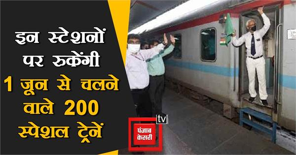 200 special trains will run on the track from june 1