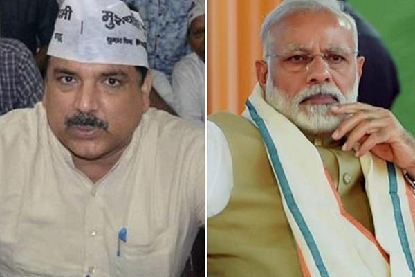 sanjay singh attack on modi government