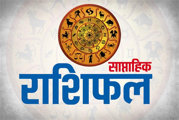 weekly horoscope from 03 may to 09 may 2020 in hindi