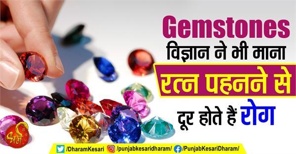 gemstones with health benefits