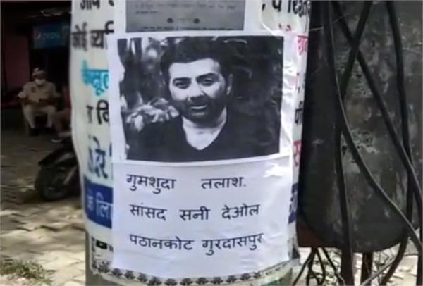 sunny deol missing