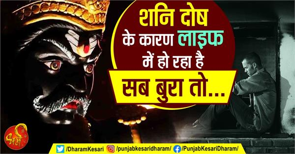 magical mantra of shani dev to remove shani dosh from horoscope