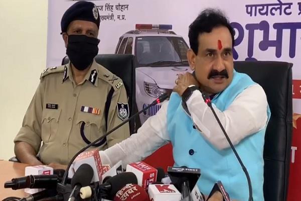 home minister dr mishra launched fir aapke dwar scheme