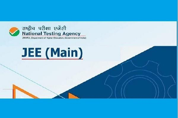 jee main 2020 april application to close tomorrow direct link to apply