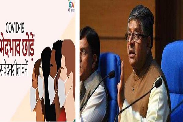 ravi shankar prasad released the video and appealed to the people