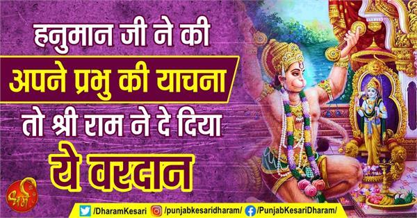 benefits of hanuman worship in hindi
