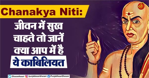 chanakya niti in hindi for happy life