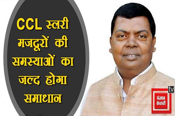 problems of ccl slurry workers will soon be resolved mp