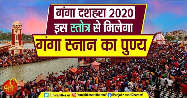 ganga dussehra 2020 special stotram in hindi