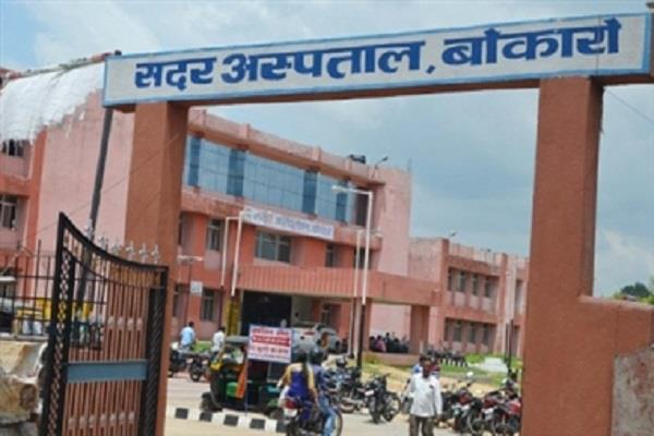 important step of bokaro sadar hospital now free examination of corona