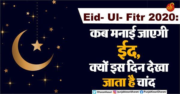 eid ul fitr 2020 ramadan happy eid and tradition of eid mubarak
