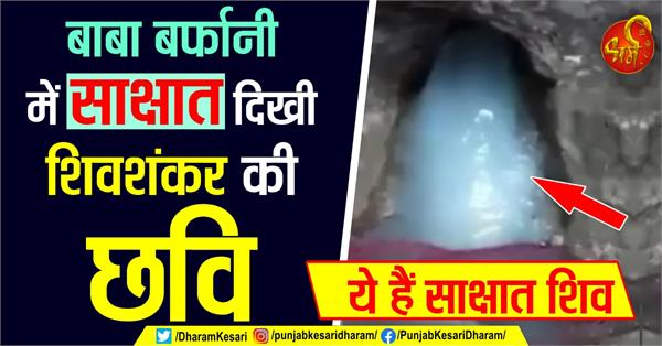 first look of holy cave shivling in amaranth gufa