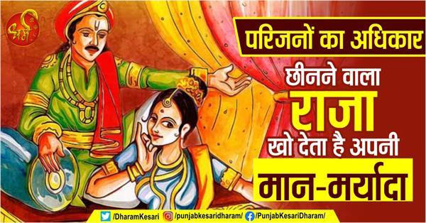 chanakya niti about rights in hindi