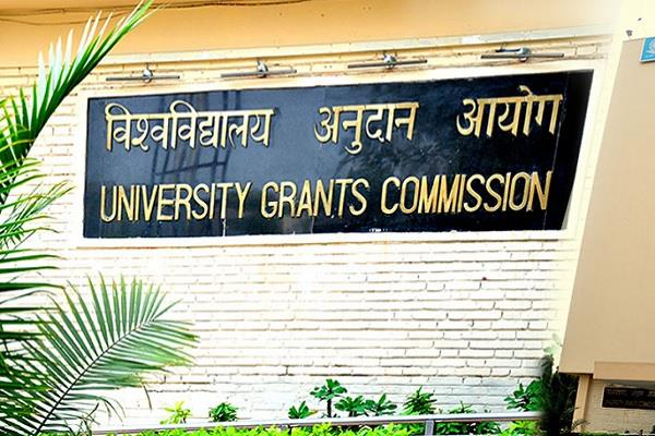 ugc directs universities to set up cells for kovid 19