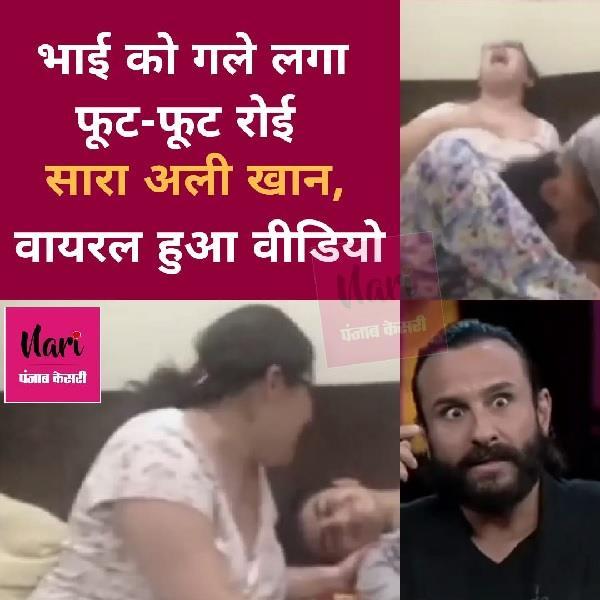 #SaraAliKhan को पीट-पीट कर रोता देख उड़े पापा #Saif के होश