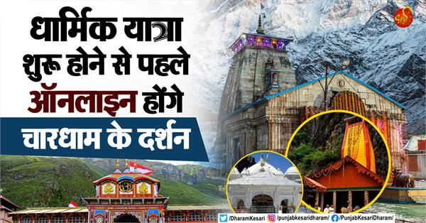 char dham darshan will be online before the religious journey begins