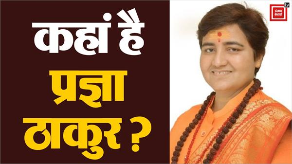 when the congress asked pragya thakur s address sadhvi responded