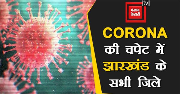 all districts of jharkhand vulnerable to corona