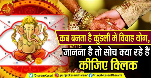 want to know when marriage yog is made in your kundli