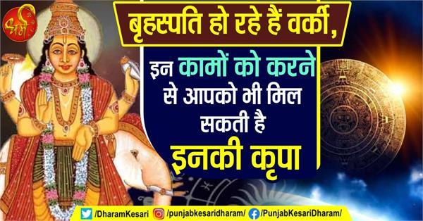 how to get blessings of dev guru brahaspati