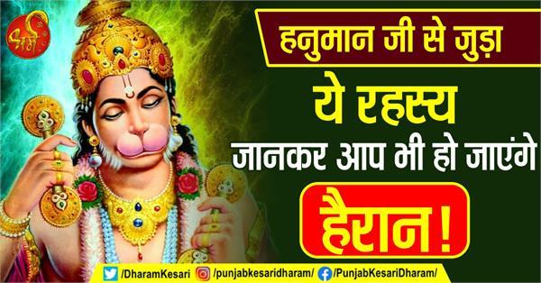 tuesday special interesting facts of hanuman ji