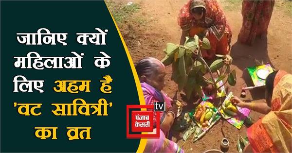 vat savitri fast is considered important for women