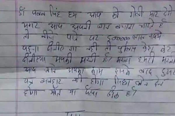 doctor received letter threatening   five lakh rupees give