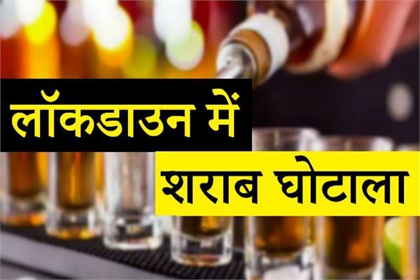 हरियाणा: लॉकडाउन में 'पुलिस' ने किया शराब घोटाला, गृह मंत्री ने दिए एफआईआर  के आदेश - haryana police did liquor scam in lockdown