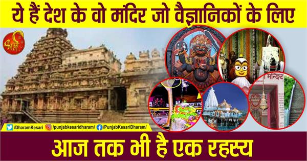 indian temples the most mysterious temple of india