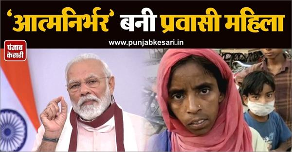 following call of pm modi migrant woman became aatmanirbhar