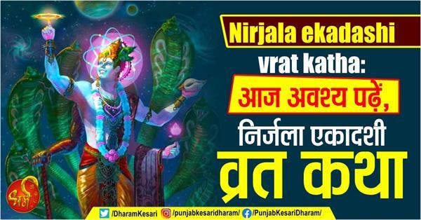 story of nirjala ekadashi fast