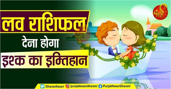 today love horoscope in hindi
