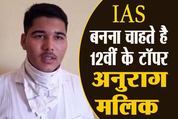 up board 12th topper 2020  anurag malik become an ias officer