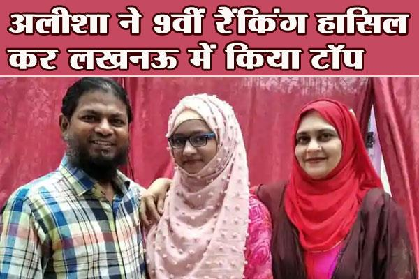 lucknow topper alisha ansari scores 94 in up board class 10 exams
