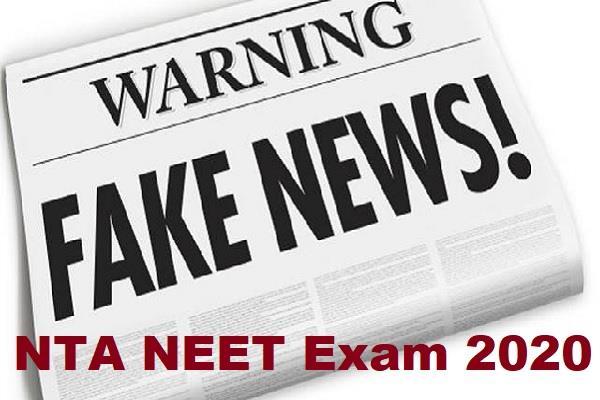 nta neet exam 2020 pib said beware of fake notice
