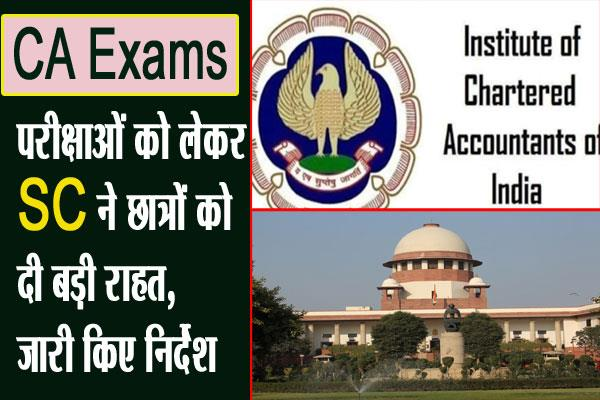 icai ca exam 2020 supreme court tells icai on opt out option in july exam